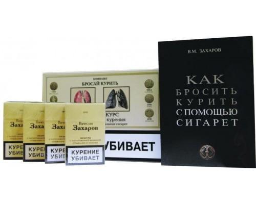 Комплекс Захарова Бросай курить