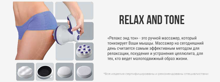 Relax&Tone