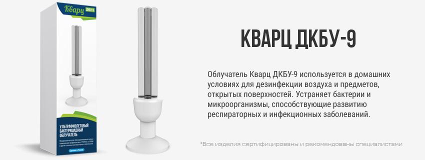 ДКБУ-9